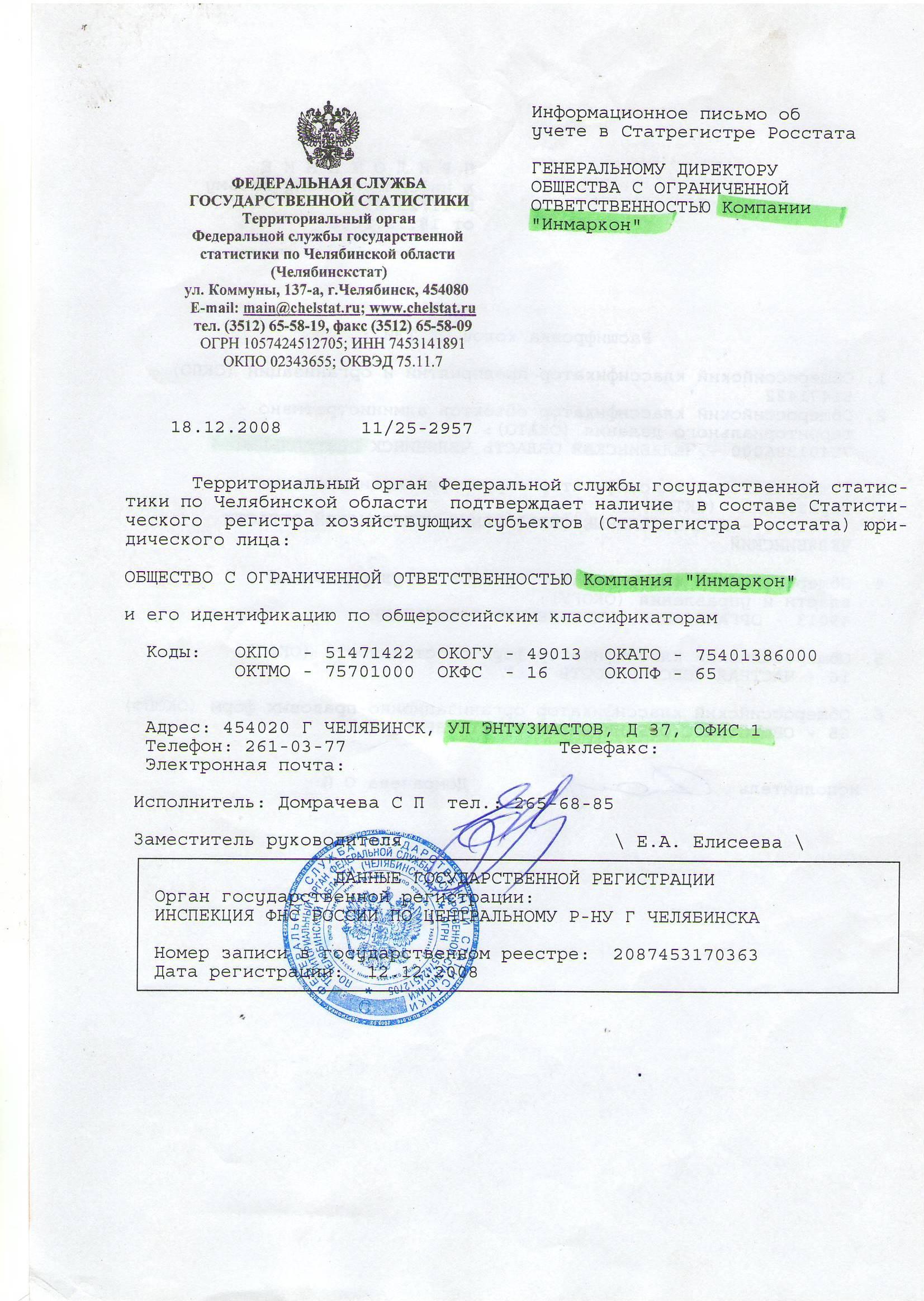 Регистрация ооо челябинск центральный какие документы должен получить после регистрации ооо